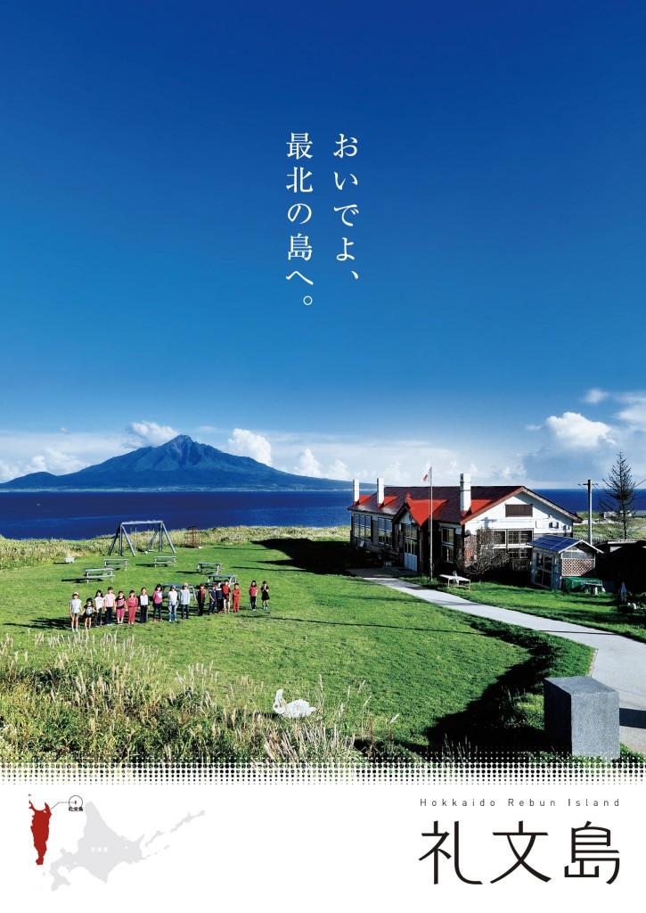 礼文島観光ポスター
